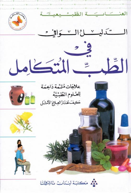 Alternativ medicin - Al Dalil Al Wafi Fi Altibb Almoutakamil