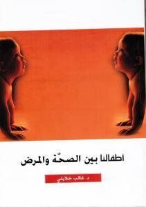 Våra barn mellan hälsa och sjukdom - Atfalouna Bayna Alsihhah Wal Marad