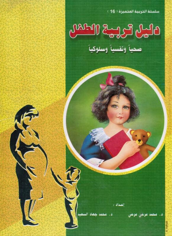 Barnuppfostran guide - Dalil Tarbiyyat Alttifl