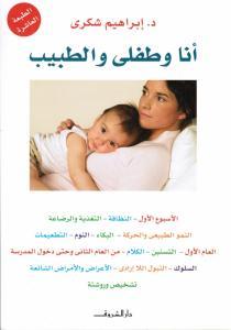 Jag, mitt barn och doktorn - Ana Wa Tffli Wal Tabib