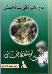 Familjens roll i Barns uppväxt - Dawr Aloussra Fi Nash`at Alttifl