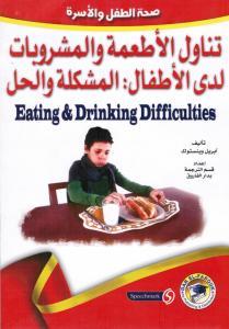 Mat- och dryckessvårigheter hos barn - Tanawoul Al At`ima Walmachroubat Lada Alatfal