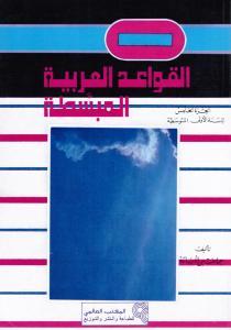 Al Qawaed Al Arabiyyah Al Moubassatah 7
