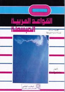 Al Qawaed Al Arabiyyah Al Moubassatah 8