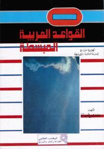 Al Qawaed Al Arabiyyah Al Moubassatah 9