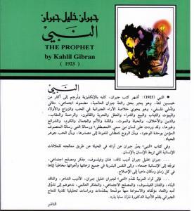 Al-Nabij / Profeten النبي