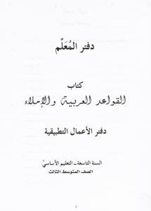 Alqawaed alarabiyyah walimla 9 lärarbok القواعد العربية والاملاء كتاب معلم