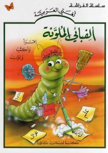 Alef Ba i Almoulawana الف بائي الملونة