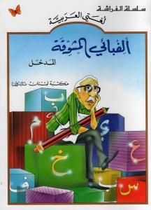 Alef Ba i Almoushawaqa Almadkhal  الف بائي المشوقة المدخل