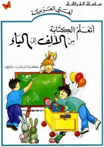 Ataalam Alkitaba Mina Alalef Ila Alya اتعلم الكتابة من الالف الى الياء