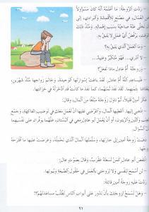 Loughati Fi Alssayf 5 لغتي في الصيف