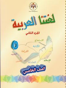Loughatouna Al-A`rabia  5 del 2