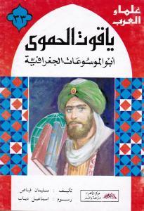 Jaqout Alhamwij ياقوت الحموي