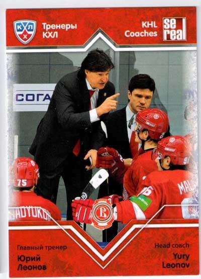 Full set 2012-13 KHL Coaches (1-50)