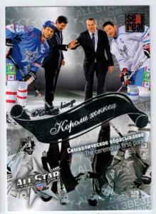 Helt Set 2012-13 KHL 2013 All Star Game Kings of hockey (1-50)