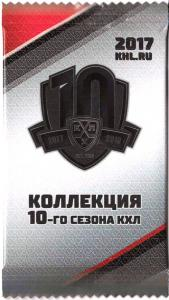 1st Paket 2017-18 KHL 10th season - BASIC
