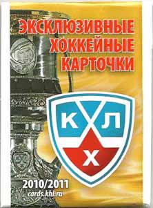 1 Pack 2010-11 KHL Special edition
