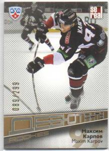 Maxim Karpov 2012-13 KHL Gold Collection Rookies #ROK-033 /299