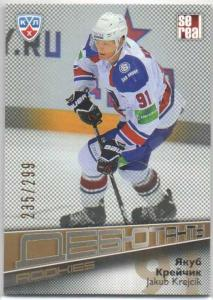 Jakub Krejcik 2012-13 KHL Gold Collection Rookies #ROK-009 /299