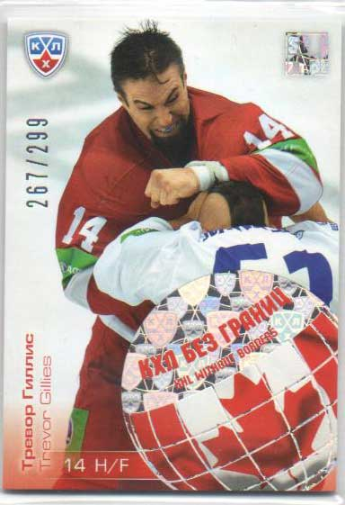 Trevor Gillies 2012-13 KHL Gold Collection KHL Witout Borders #ROK-001 /299