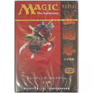 Portal Three Kingdoms, Two-Player Starter Set (Japanese) (1999)