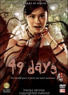 49 Days - Special Edition