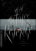 Actor's Revenge - Criterion Collection