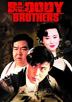 Bloody Brothers ( 1994 )