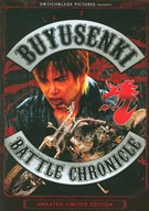 Buyusenki Battle Chronicle - Unrated Limited Edition