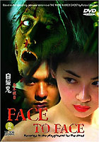 Face To Face ( 2002 )