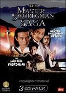 Master Swordsman Saga ( 2001 )