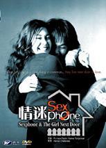 Sexphone And The Girl Next Door ( 2003 )