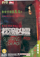 Sleeping With The Dead ( 2002 )