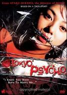 Tokyo Psycho ( 2004 )