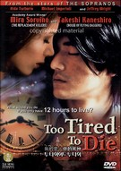 Too Tired To Die ( 1998 )