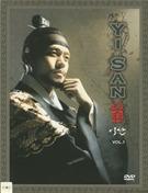 Yi San - Vol. 1