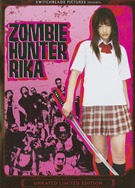 Zombie Hunter Rika - Unrated Limited Edition