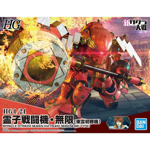 HG Spiricle Striker Mugen (Hatsuho Shinonome)