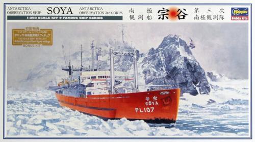 Antarctica Observation Ship Soya 1/350
