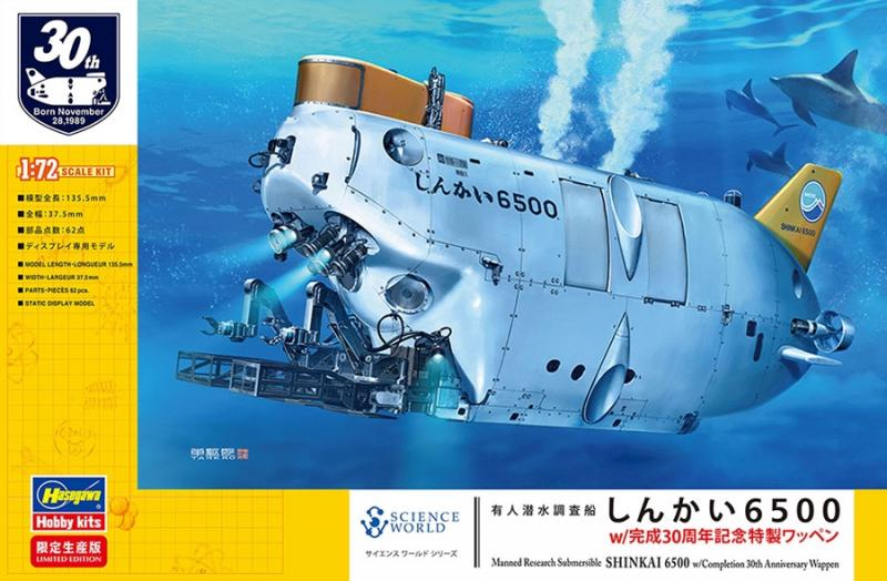 Manned Research Submersible SHINKAI 6500 w/ Completion 30th Anniversary Wappen 1/72