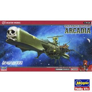 Space Pirate Battleship ARCADIA 1/2500