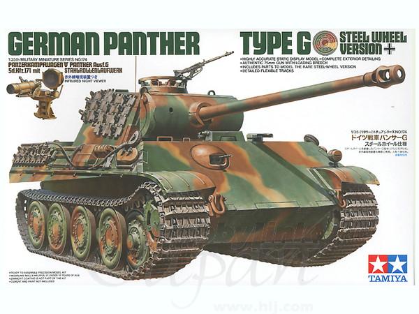 German Panther Type G steel-rimmed wheels 1/35