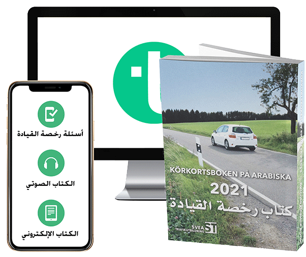 Teoripaket på arabiska 2021: körkortsboken, körkortsfrågor, ljudbok & e-bok