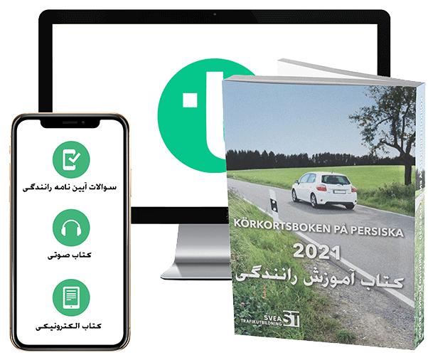 Teoripaket på persiska 2021: körkortsboken, körkortsfrågor, ljudbok & e-bok