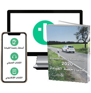 Teoripaket på arabiska 2020: körkortsboken, körkortsfrågor, ljudbok & e-bok