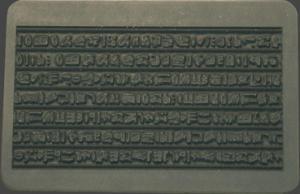Gummimatta med Hieroglyphics, 10 x 14 cm