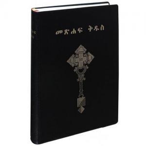 BIBELN PÅ AMHARISKA መጽሐፍ ቅዱስ, svart, mjukband, ny översättning 220x153x37