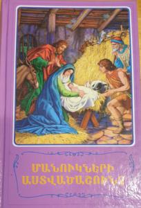 Armenisk barnbibel, 190x125x25 mm