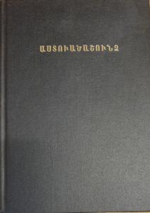 Armenisk bibel, svart, hårdpärm 215x155x40 mm