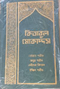 Bengali bibel, grön, hårdpärm 220x145x60 mm